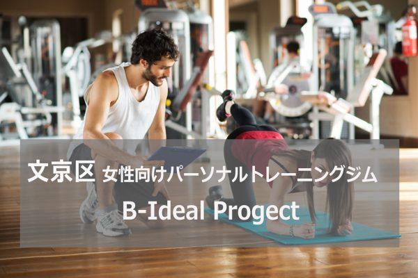文京区B-IdealProgectパーソナルトレーニングジム