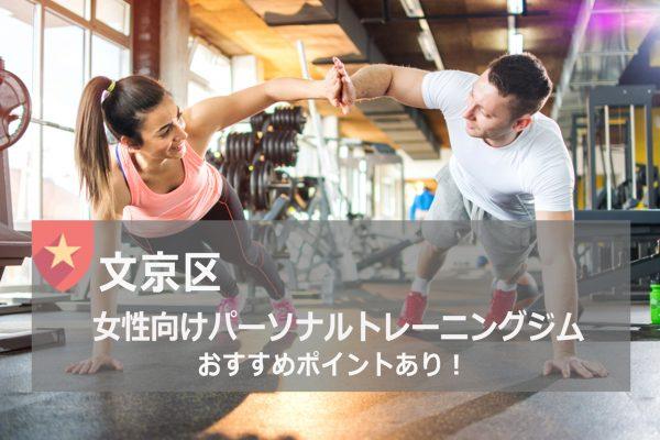 文京区のおすすめパーソナルトレーニングジム