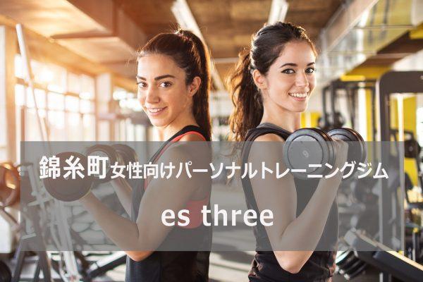 錦糸町es three