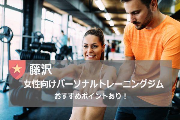 藤沢パーソナルトレーニングジム