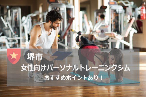 堺市のおすすめパーソナルトレーニングジム