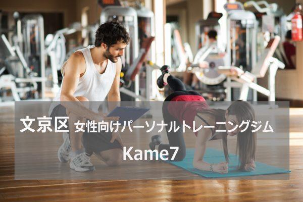 文京区パーソナルトレーニングジムKame7