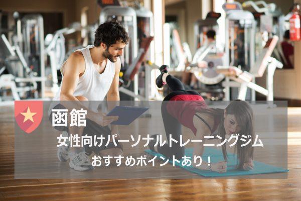 函館おすすめパーソナルトレーニングジム