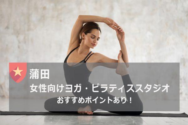 蒲田のおすすめヨガスタジオ