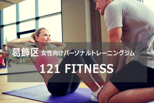 葛飾区のパーソナルトレーニングジム121Fitness
