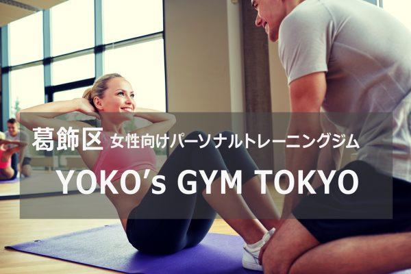 葛飾区のパーソナルトレーニングジムYOKO's GYM