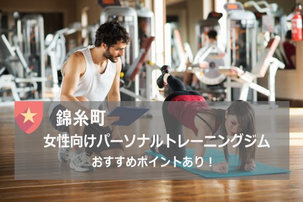 錦糸町のおすすめパーソナルトレーニングジム