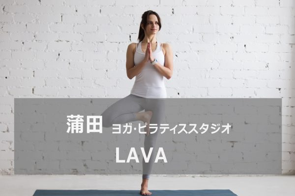 LAVA蒲田