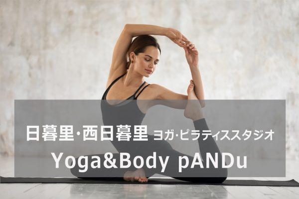 Yoga&Body pANDu(ヨガ&ボディ パンドゥ)