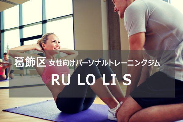 RU LO LI S(ルロリス)葛飾パーソナルトレーニングジム