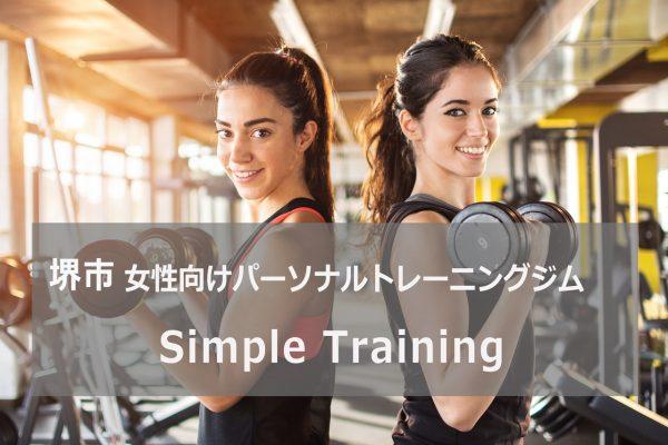 堺市シンプルトレーニングジム