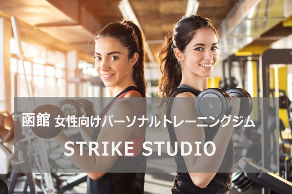函館STRIKESTUDIO