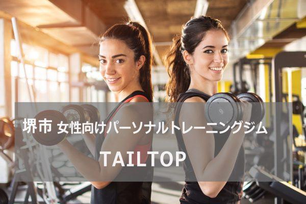 堺市TAILTOP
