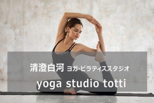 yoga studio totti