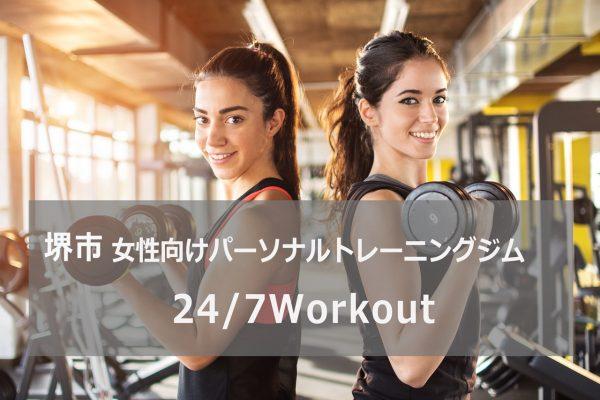24/7workout堺市