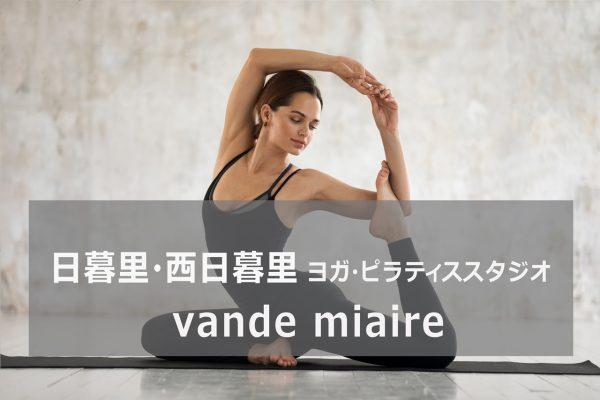 vande miaire(バンデミエール)