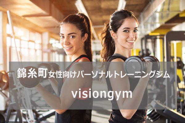錦糸町visiongym