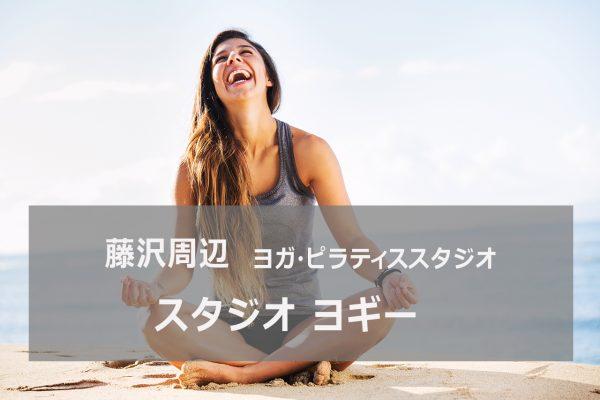 スタジオヨギー藤沢