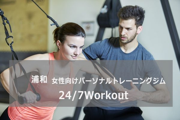 24/7Workout浦和