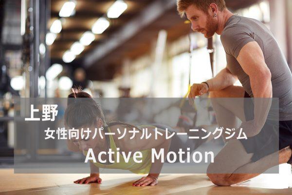 ActiveMotion(アクティブモーション)上野