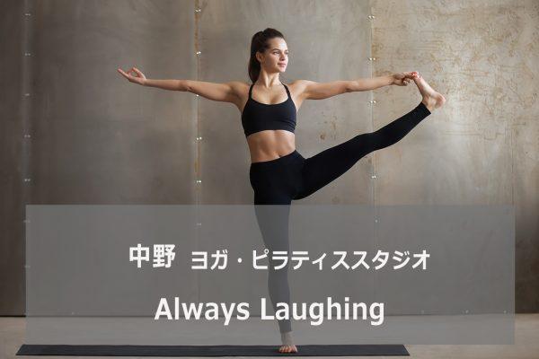 Always Laughing
