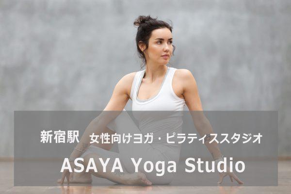 Asaya yoga studio新宿