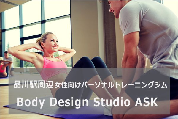Body Design Studio ASK