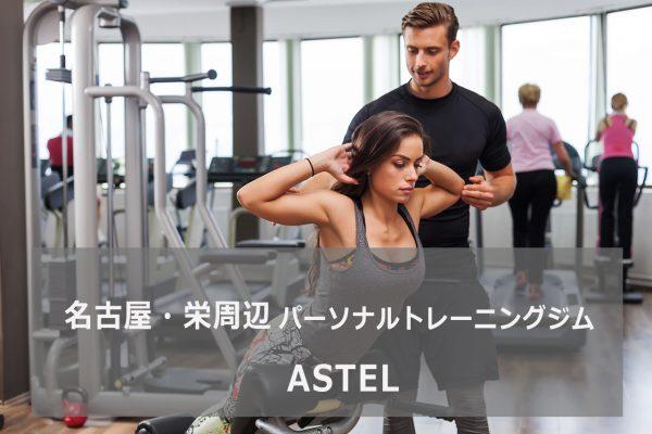 ASTEL(アステル)