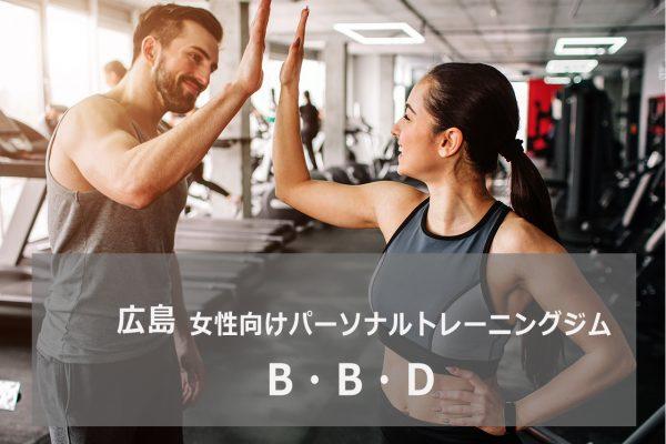 BBD広島