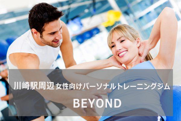 BEYOND川崎