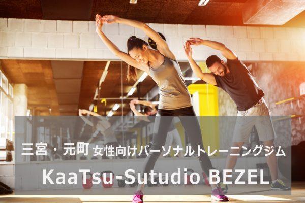 KaaTsu-Studio BEZEL