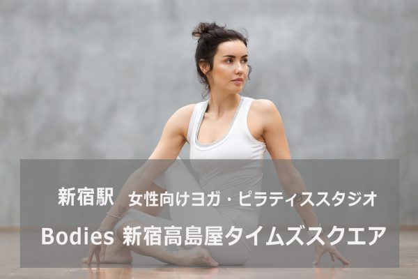 新宿高島屋タイムズスクエアBodies