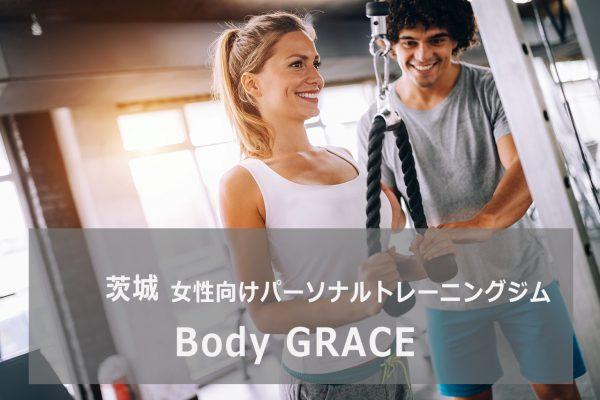 Body GRACE(ボディーグレイス)