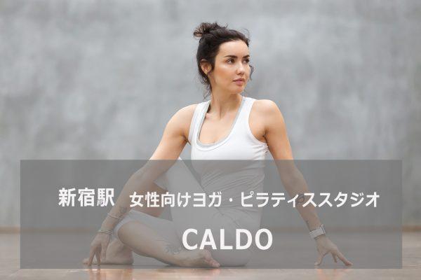 カルド新宿