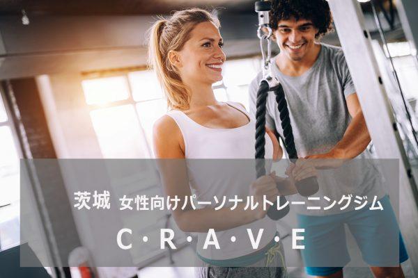 C.R.A.V.E(クレイブ)