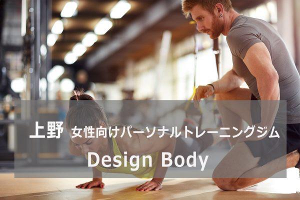 デザインボディ上野