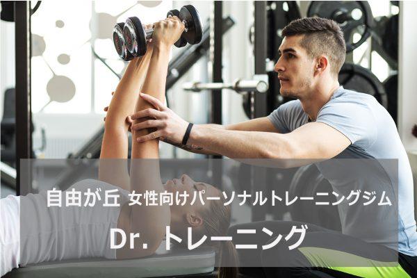 Dr.トレーニング自由ヶ丘