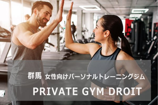 PRIVATE GYM DROIT(ドロイト)