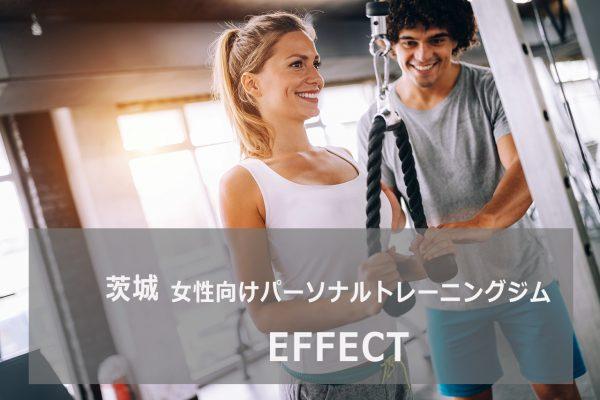 EFFECT(エフェクト)
