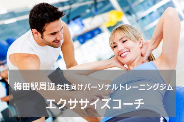 エクササイズコーチ 梅田