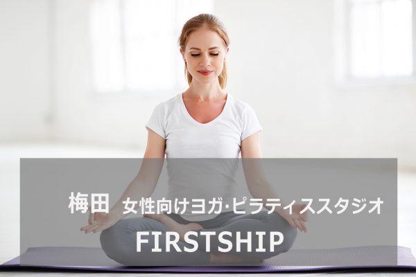 FIRSTSHIP(ファーストシップ)