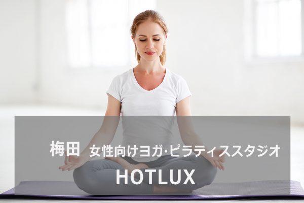 HOTLUX(ホットラックス)
