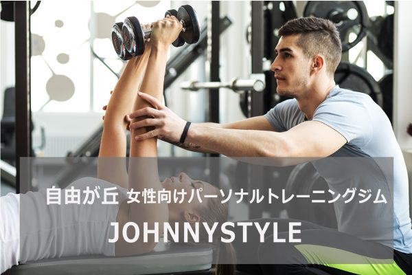 johnnystyle自由が丘