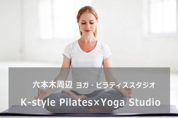 kstyle-pilates&yoga