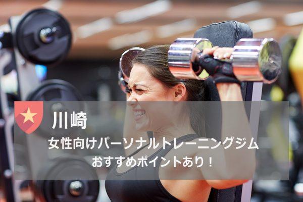 川崎の女性向けパーソナルトレーニングジム一覧