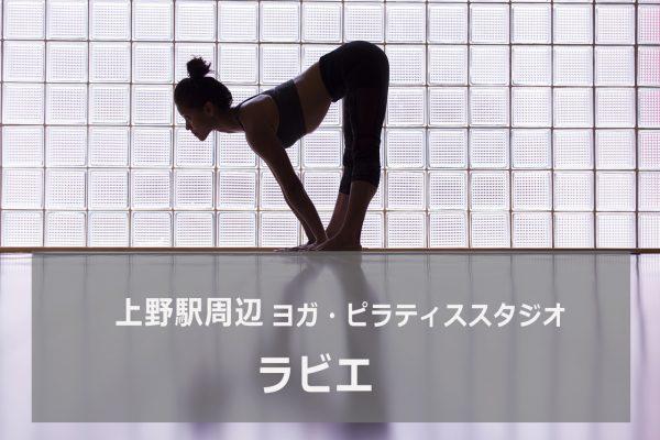 ラビエ東京上野