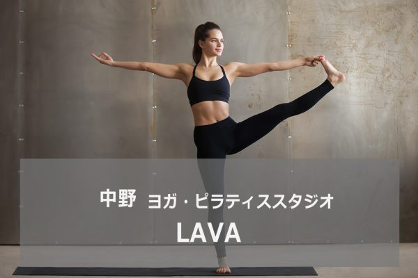 LAVA中野