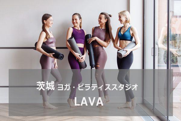 ホットヨガスタジオLAVA 水戸エクセル店