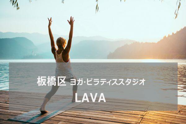 LAVA板橋店