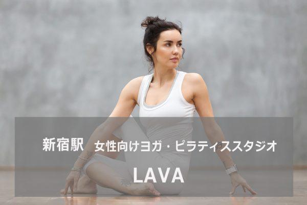 ホットヨガスタジオLAVA新宿